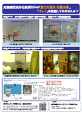 光触媒環境浄化装置 介護施設  福祉施設向け 使用例『型式SP型』