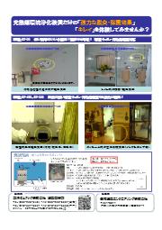 光触媒環境浄化装置 介護施設  福祉施設向け 使用例『型式SP型』 表紙画像