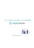 デジタル名刺管理サービス『NAME ROOM』