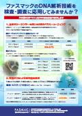 環境DNA解析 表紙画像