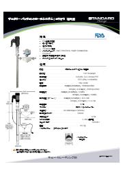 バッチ制御高粘度サニタリードラムポンプ (電動モーターウルトラマスシリーズ) 表紙画像