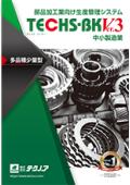 部品加工業向け生産管理システム『TECHS-BK』サイネージオプション 表紙画像