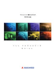 【無料進呈】マキシンコー総合カタログ 2019年度版 表紙画像