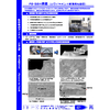 FE-SEM観察(Alワイヤボンディング部結晶粒観察)210702.jpg