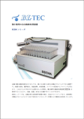 酸分解等の全自動前処理装置『DEENAシリーズ』 表紙画像