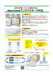 【無料進呈中!】 除菌多目的洗浄剤『ソウジスキーPRO 事例集』 表紙画像
