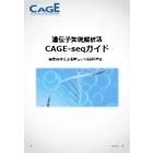 小冊子『CAGE-seqガイド』新しいNGS解析法 表紙画像