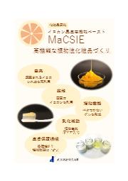 MaCSIE(マクシー)~柑橘果皮高機能ペースト~  表紙画像