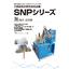2液自動計量混合吐出機★SNPシリーズ 表紙画像