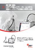 気中パーティクルカウンター『MET ONE 3400+シリーズ』カタログ