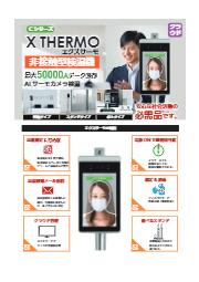 「X THERMO /エクスサーモ」Cシリーズ 表紙画像