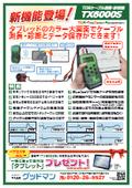TDRケーブル測長・診断機『TX6000S』