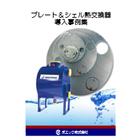 プレート&シェル熱交換器 導入事例集 表紙画像