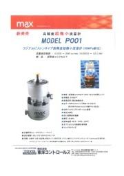高圧用4-ラジアルピストンタイプ流量計(50Mpa) 表紙画像