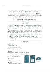 短絡電流保護機能搭載のPoEインジェクタ『ZP-G1000』 表紙画像