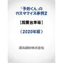 南海鋼材株式会社(予熱くん事例集2_台車等カスタマイズ例).jpg