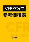 カーボンパイプ参考価格表【ダウンロードで無料サンプルプレゼント】