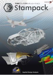 高機能成形シミュレーション『Stampack』 表紙画像