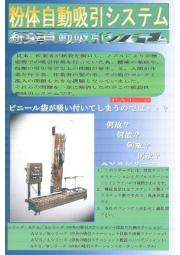 紙袋用 粉体自動吸引システム『AVSシリーズ』 表紙画像