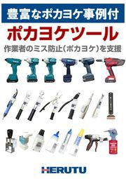 ポカヨケツール『TW-800シリーズ』総合【ポカヨケ事例集や新商品を掲載!】 表紙画像