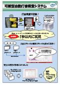 可搬型自動打音検査システム