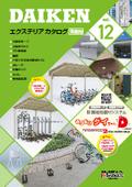 エクステリアカタログ vol.12