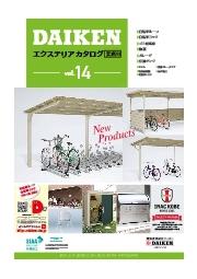 エクステリアカタログ vol.14 表紙画像