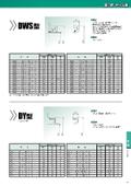 回転用シール『ヘキサシールDWS型/DY型』のサイズ表 表紙画像