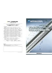 【製品カタログ】テレスコドレーンパイプ 表紙画像