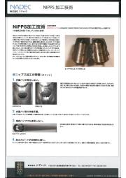 中空部品内面バリなしプレス加工技術『NIPPS加工技術』 表紙画像