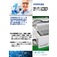 【技術資料】作業環境測定分析における、王水による自動前処理 表紙画像