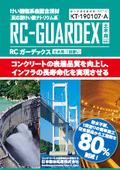 けい酸塩系表面含浸材 RCガーデックス土木用(1回塗り)
