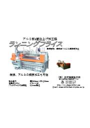 アルミ板4面仕上げ加工機 表紙画像