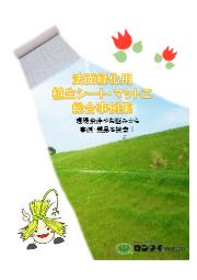 『法面緑化用 植生シート・マット工 総合事例集』 表紙画像