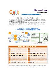 BOMクラウドサービス「Celb」製品カタログ 表紙画像
