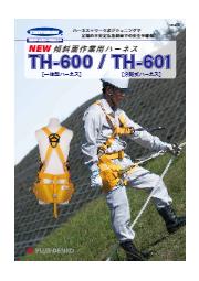 傾斜面作業用ハーネス『TH-600/TH-601』カタログ 表紙画像