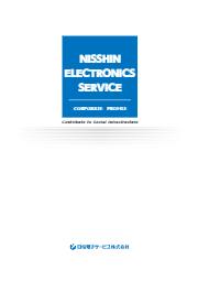 日信電子サービス株式会社 会社案内 表紙画像