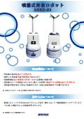 噴霧式除菌ロボット(SDBO-01) 表紙画像