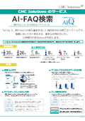 AI-Q事例フライヤー01