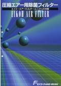 圧縮エアー用除菌フィルター『エイコーエアーフィルターユニットUCM型』