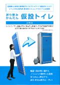 【資料】仮設トイレ 表紙画像