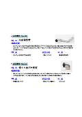 チューブフォーミング加工事例集(12) 表紙画像