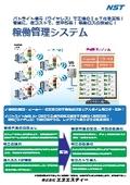 稼働管理システムの製品カタログ