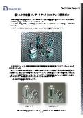 高トルク対応型インサートナット(SSOI)テクニカルレポート 表紙画像
