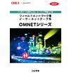 沖電線 フィールドネットワーク用インサーネットケーブル OMNET シリーズ  表紙画像
