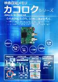 映像遅延メモリ カコロクVM-800HD-PCB 製品カタログ 表紙画像