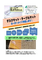 【オーダーメイド作成】デスクマット・テーブルマット 表紙画像