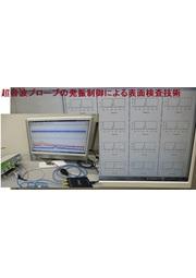 メガヘルツの超音波発振による、新しい表面検査技術 表紙画像