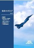 株式会社ナセル 総合カタログ Vol.21