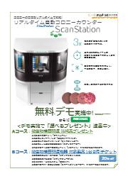 リアルタイム自動コロニーカウンター『ScanStation』※キャンペーン詳細チラシ 表紙画像